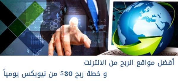 6f839fd9a أفضل مواقع الربح من الانترنت وربح 30$ من نيوبكس يوميا | Learn2earn