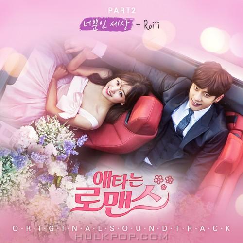 Sung Hoon – My Secret Romance OST Part.2