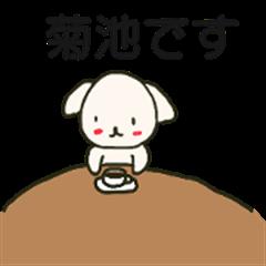 Kikuchi sends sticker
