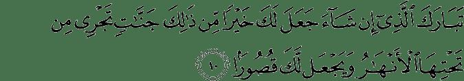 Al Furqan ayat 10