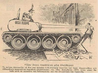 Σκίτσο από τα χρόνια της Δικτατορίας