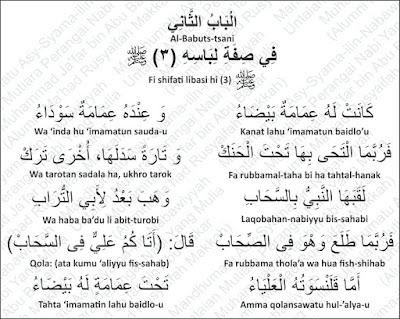 Pakaian Nabi Muhammad Rosululloh shallallahu 'alayhi wa sallam (Part 3)