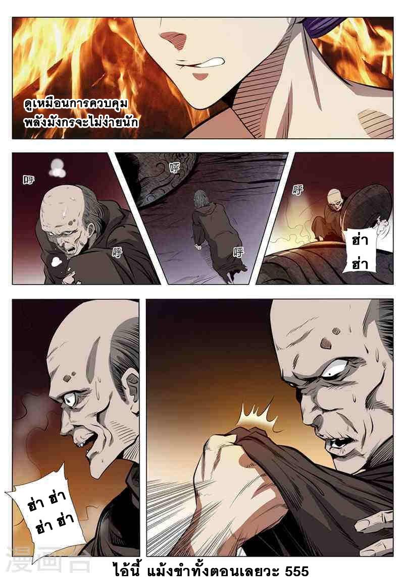 อ่านการ์ตูน Bailian Chengshen 5 ภาพที่ 15