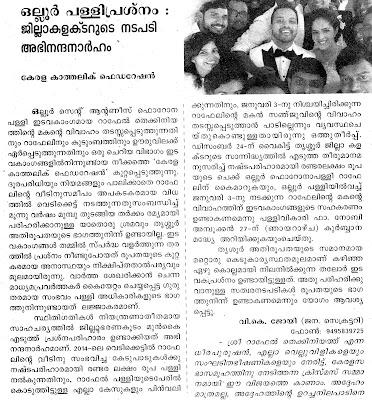 Kerala Catholic Community കേരളത്തിലെ കത്തോലിക്കാസമൂഹം