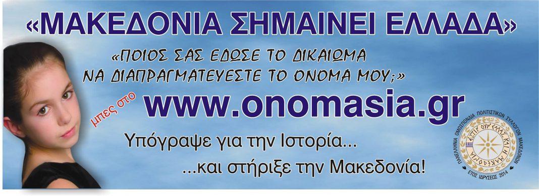 Μακεδονία! Θα τολμήσουν να την πουλήσουν;