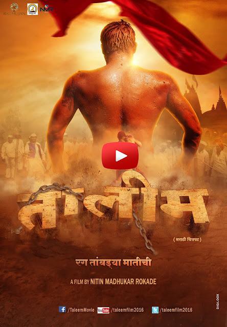 तालीम मराठी चित्रपट - Taleem Full Marathi Movie