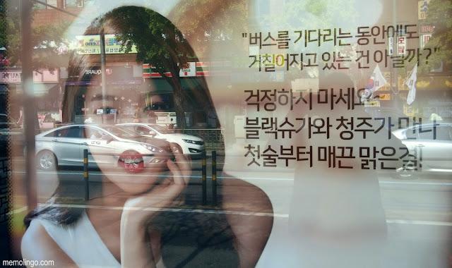 Anuncio coreano de cosmética