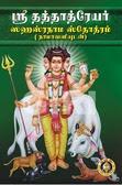Sri Dattatreya Sahasranama Stotram (Tamil)