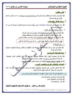 مذكرة الدراسات الاجتماعيه الجديدة للصف الخامس الابتدائي الترم الثاني الاستاذ محمود ناصف