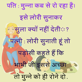pati patni jokes images