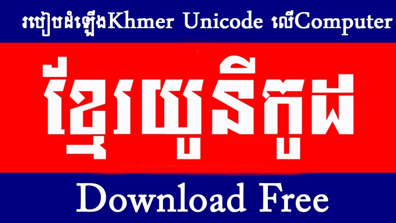 East Canton Village – All Of The Khmer Unicode Daunpenh Font Download