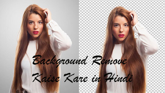 how-to-remove-image-background