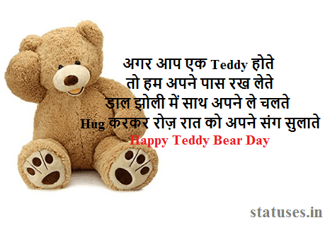 Happy Teddy Bear Day Status Wishes Images