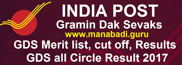 atest jobs, Central govt jobs, India Postal jobs, India Post, Gramin Dak Sevaks, GDS Recruitment, GDS Results, GDS Merit List, GDS Cut off