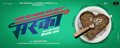 Maska Marathi Movie