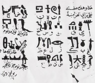 Alom e Mukhfiat ~*~ علومِ مُخفیات: Black Cat Talisman