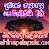 Lagna Palapala Ada Dawase  | ලග්න පලාපල | Sathiye Lagna Palapala 2019 | 2019-11-19