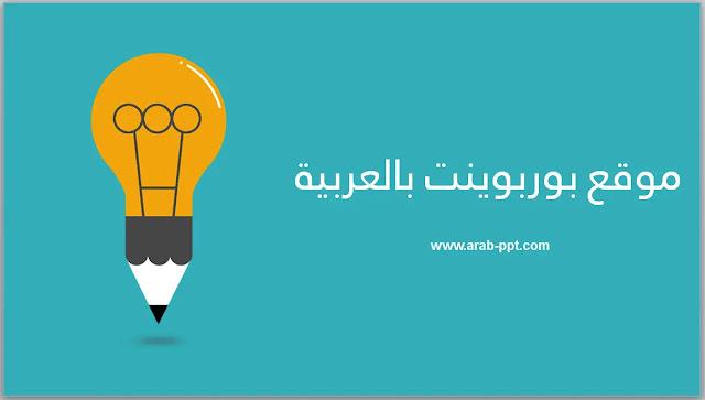 قالب لمبة الأفكار قوالب بوربوينت تعليمي جاهزة للغة العربية %25D9%2584%25D9%2585%25D8%25A8%25D8%25A9%2B-%2B%25D9%2582%25D8%25A7%25D9%2584%25D8%25A8%2B%25D8%25A8%25D9%2588%25D8%25B1%25D8%25A8%25D9%2588%25D9%258A%25D9%2586%25D8%25AA%2B%25D8%25B9%25D8%25B1%25D8%25A8%25D9%258A%2B%25D8%25AA%25D8%25B9%25D9%2584%25D9%258A%25D9%2585%25D9%258A