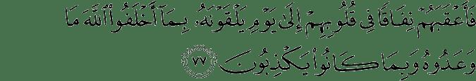 Surat At Taubah Ayat 77