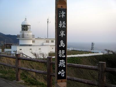 龍飛崎灯台