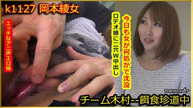 Tokyo Hot k1127 Ayame Okamoto 餌食牝 岡本綾女
