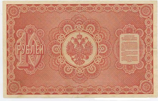 Russia 10 Rubles banknote 1890
