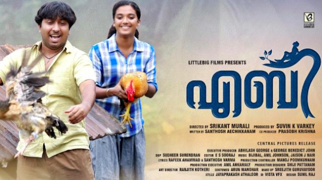 Aby Malayalam Movie Trailer | Vineeth Sreenivasan | Srikanth Murali