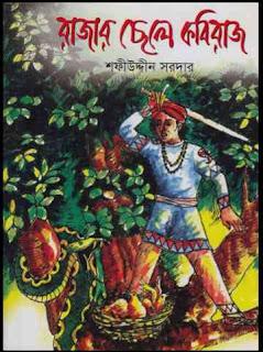 রাজার ছেলে কবিরাজ - শফীউদ্দীন সরদার Razar Chele Kobiraj by Sofiuddin Sordar