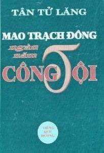 Mao Trạch Đông ngàn năm công tội - Tân Tử Lăng