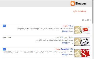 جوجل تضيف اداتين لتحسين ارتباط مدونات بلوجر بجوجل بلس