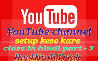 Youtube channel setup kese kare class in hindi part 3 1