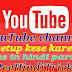 Youtube channel setup kese kare class in hindi part 3