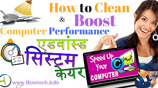how to make your PC faster-