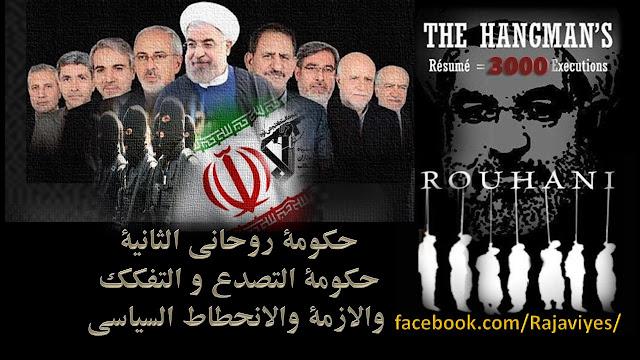 حكومة روحاني الثانية، حكومة التصدع و التفكك والازمة والانحطاط السياسي
