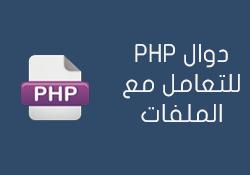 8 دوال PHP للتعامل مع الملفات