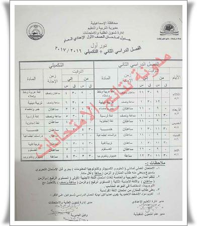 جداول إمتحانات محافظة الأسماعيليه أخر العام 2017 جميع المراحل (إبتدائى / إعدادى / ثانوى)