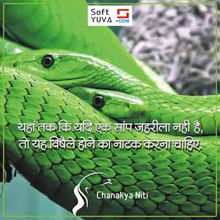 Chanakya Quotes in Hindi आचार्य चाणक्य के सर्वश्रेष्ठ सुविचार,अनमोल वचन