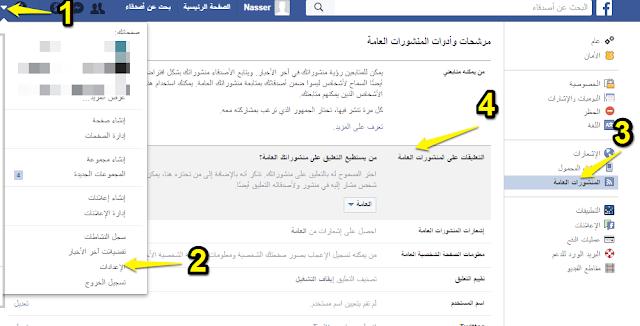 التحكم في من يمكنهم التعليق على منشورات في الفيس بوك