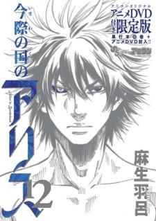 Imawa no Kuni no Alice (OVA) Batch Subtitle Indonesia