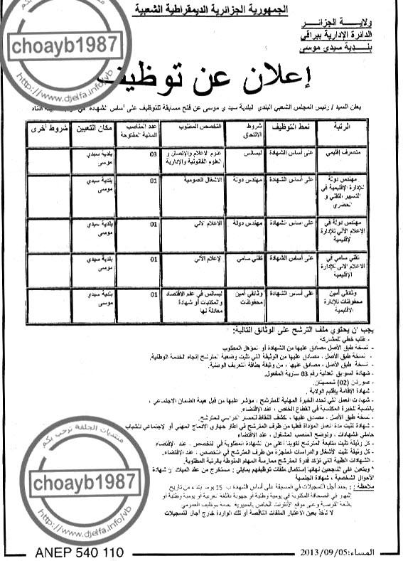 اعلان مسابقة توظيف في بلدية سيدي موسى الدائرة الادارية ببراقي ولاية الجزائر سبتمبر 2013 07.jpg