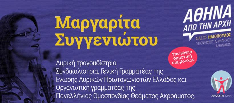 Συγγενιώτου-ΣΥΡΙΖΑΙΑ-Υποψήφια-Δημοτική-Συμβούλος-Αθήνας-για-τον-Μέγα-Αλέξανδρο-Δεν-Είναι-ο-Πολιτισμός-που-Θέλουμε