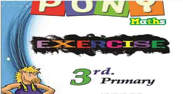 أقوى ملزمة Pony in Maths للصف الثالث الابتدائى لغات الترم الثانى