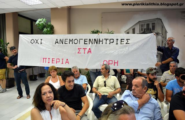 Ένταση στο Δημοτικό Συμβούλιο Κατερίνης για τις ανεμογεννήτριες. (ΒΙΝΤΕΟ-ΦΩΤΟ)