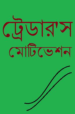 Bangla Pdf Website