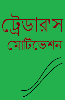 Bangla Forex Book : Traders Motivation