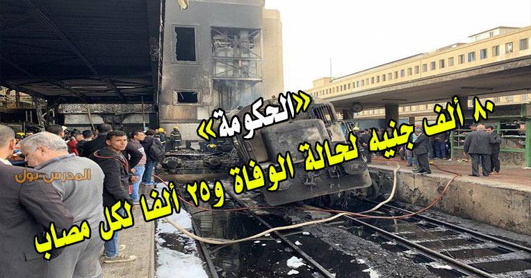 قطار رمسيس 20 قتيل و40 مصاب..الحكومة: 80 ألف جنيه لحالة الوفاة و25 ألفا لكل مصاب