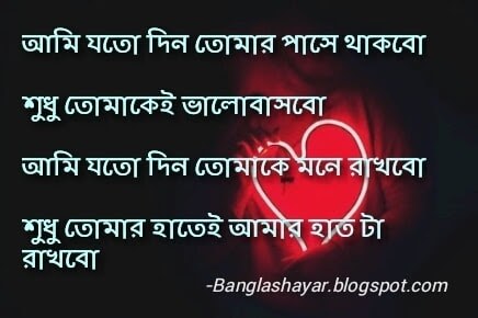 Bengali Love Shayari for Gf Bf - Bangla Premer Shayari (Best