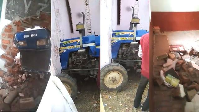 VIDEO: दीवार फोड़ स्कूल क्लास में जा घुसा ट्रैक्टर, बच्चों की निकल पड़ी चीखें