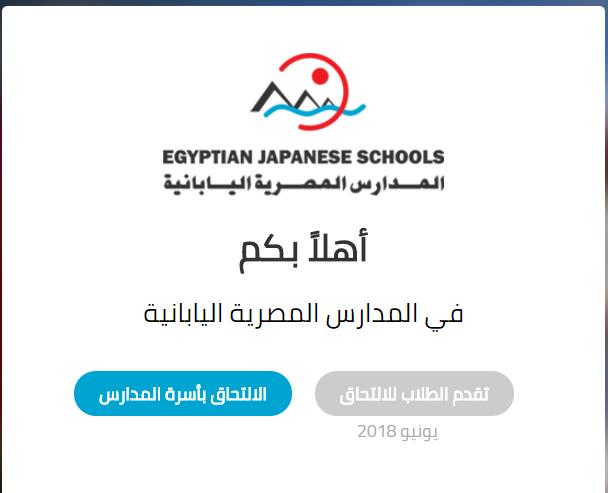 رابط التقديم فى المدارس المصرية اليابانية  | وزارة التربية والتعليم