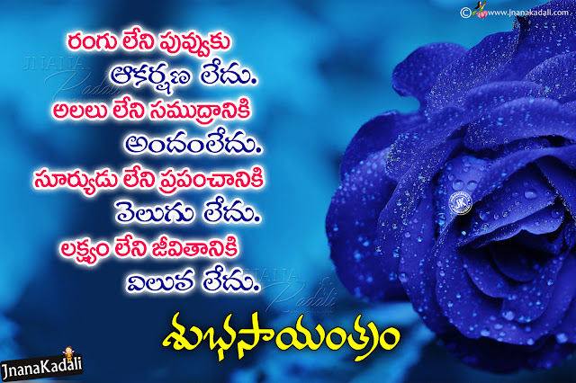 telugu quotes-online telugu good evening quotes hd wallpapers, famous good evening sayings